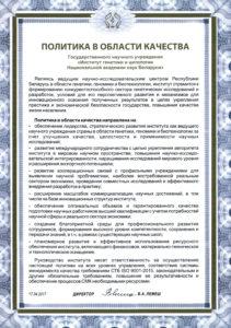 ПОЛИТИКА в обл качества_2017