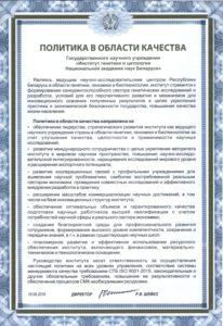 ПОЛИТИКА в обл качества_2018