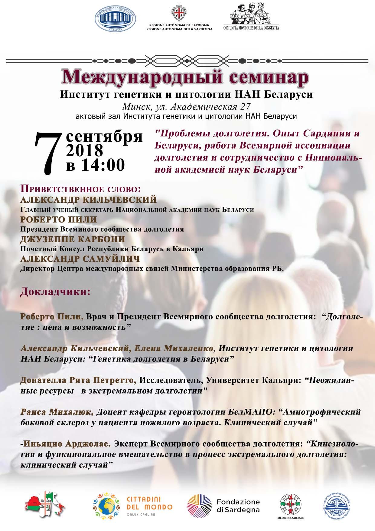 семинар 7 сентября